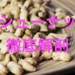 cashew-931960_1920
