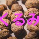 walnut-932338_1920