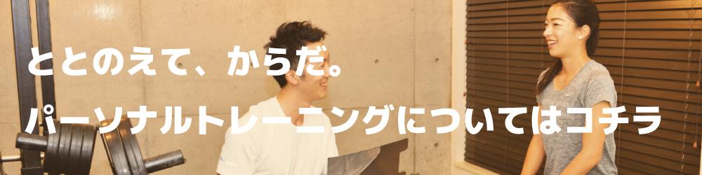 ととのえてからだの渋谷パーソナルトレーニングについて