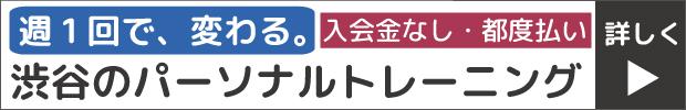 渋谷のパーソナルトレーニングについて