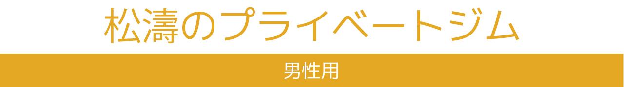松濤のジム(男性用)