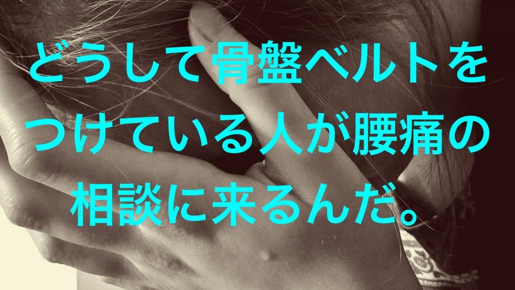 「腰痛コルセット根拠ない」の画像検索結果