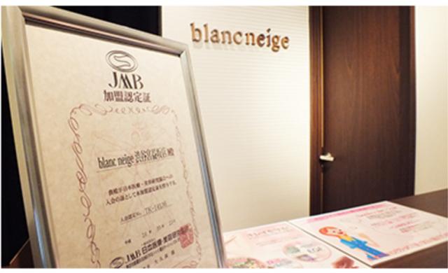 ブランネージュ 渋谷店
