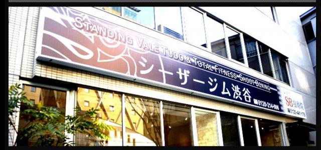 CAESER GYM(シーザージム)渋谷